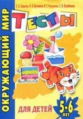 Окружающий мир Тесты для детей 5-6 лет