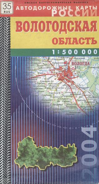 Вологодская обл. Автодорожная карта