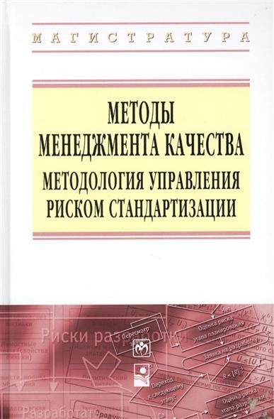 Серенков П.: Методы менеджмента качества. Методология управления риском стандартизации