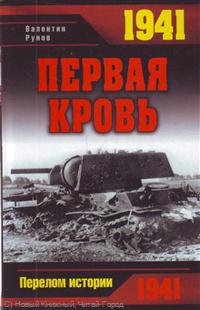 1941 Первая кровь
