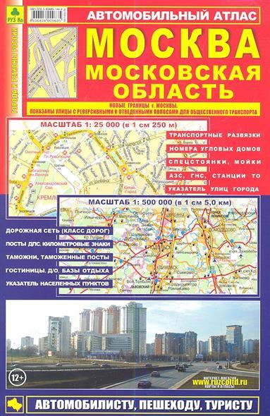 Автомобильный атлас Москва Московская область