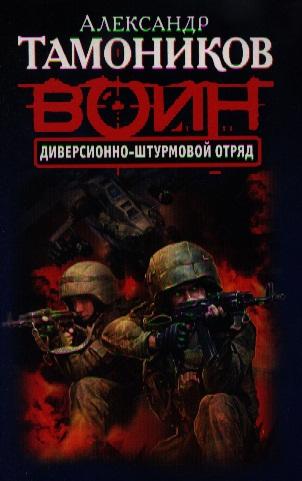 Тамоников А. Диверсионно-штурмовой отряд тамоников а а диверсионно штурмовой отряд page 7