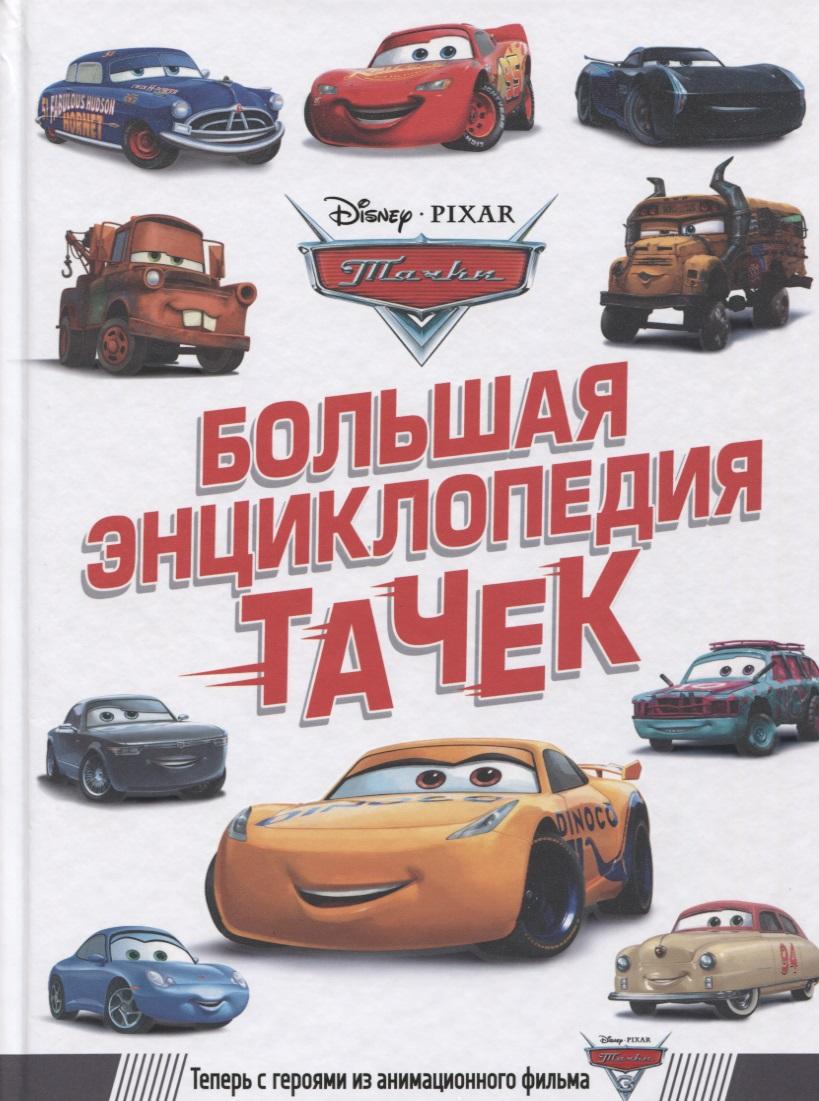 Кузьминых Ю. (ред.) Большая энциклопедия Тачек цена
