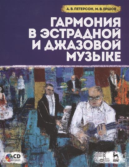 Петерсон А., Ершов М. Гармония в эстрадной и джазовой музыке (+CD) ISBN: 9785811419647