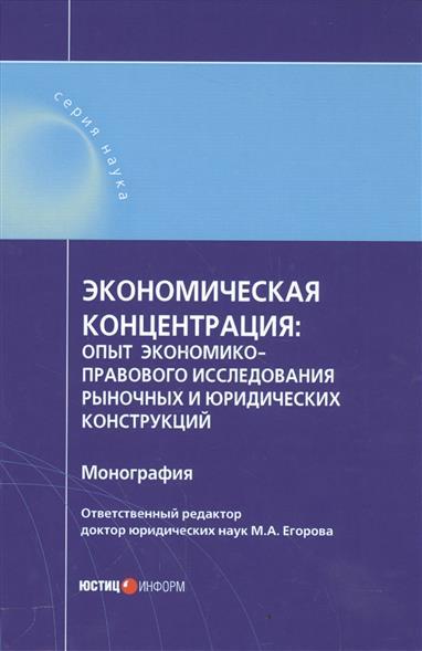 Экономическая концентрация: опыт экономико-правового исследования рыночных и юридических конструкций