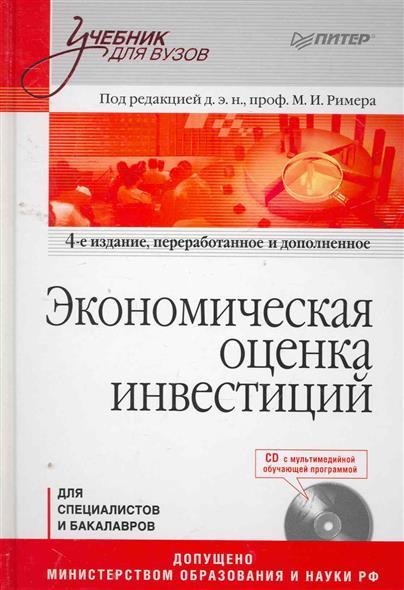 Ример М.: Экономическая оценка инвестиций