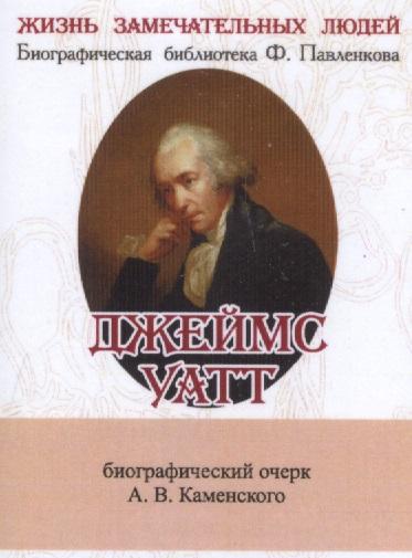 Джеймс Уатт. Его жизнь и научно-практическая деятельность. Биографический очерк (миниатюрное издание)