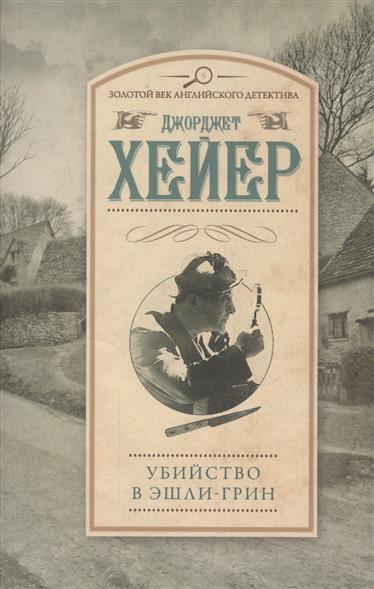 Хейер Дж. Убийство в Эшли-Грин ISBN: 9785170954988 хейер дж тайные наслаждения роман