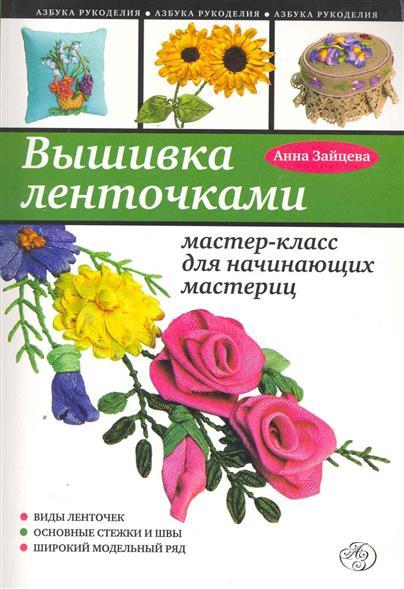 Зайцева А. Вышивка ленточками Мастер-класс для начинающих мастериц