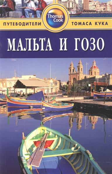 Болтон С. Мальта и Гозо Путеводитель кружка радуга 305мл фарфор