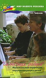 Солнечная радуга Муз. коррекция нарушения речи у детей
