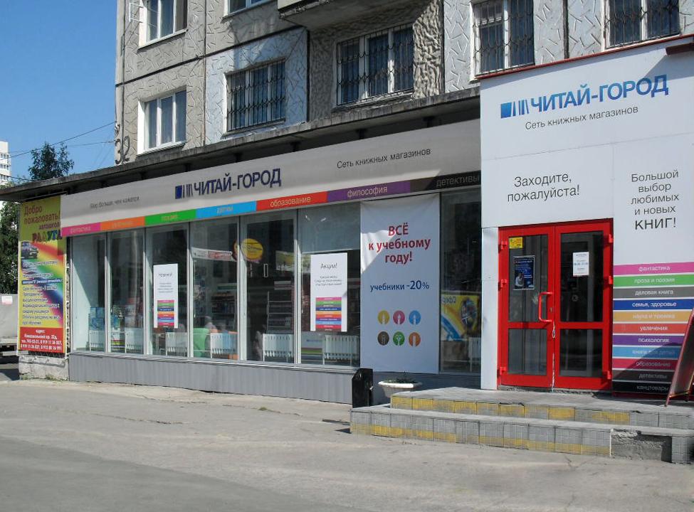 книжный город телефон челябинск