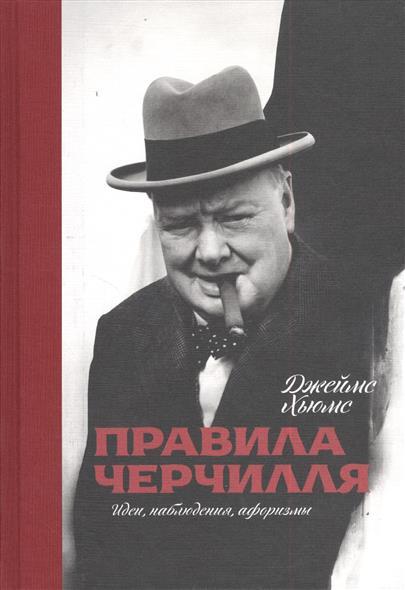 Правила Черчиля. Идеи, наблюдения, афоризмы