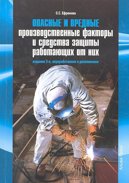 Опасные и вредные производственные факторы и средства защиты работающих от них. Практическое пособие. 3-е издание, переработанное и дополненное