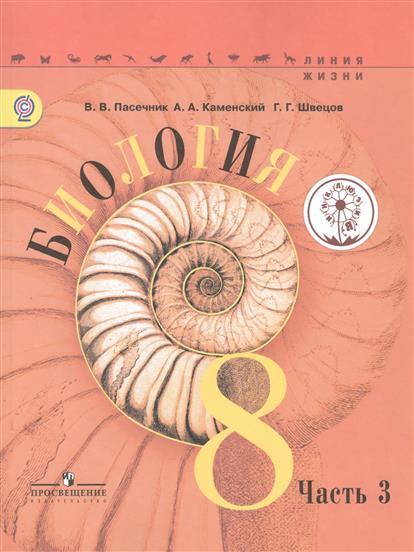 Биология. 8 класс. Учебник для общеобразовательных организаций. В трех частях. Часть 3. Учебник для детей с нарушением зрения