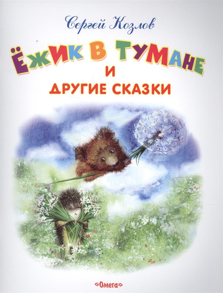 Козлов С. Ежик в тумане и другие сказки козлов с ежик и его друзья летние сказки