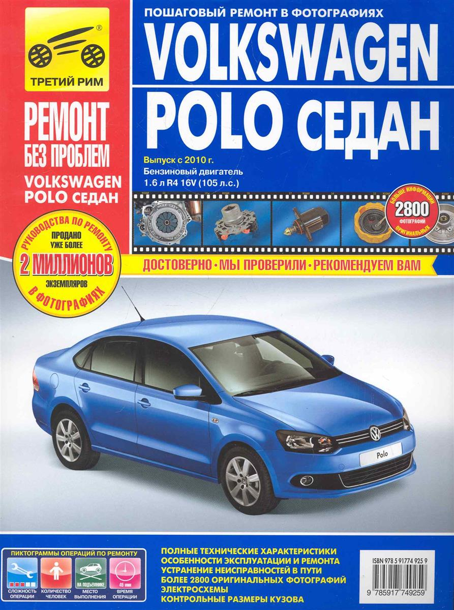 Погребной С., Владимиров А., Титков М. Volkswagen Polo Седан