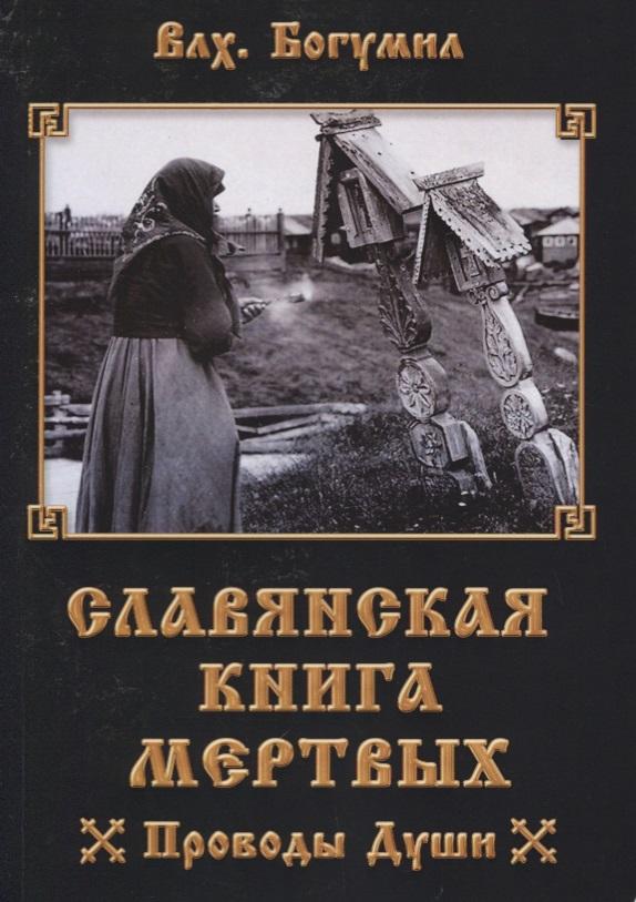 Волхв Богумил Славянская книга мертвых. Проводы Души