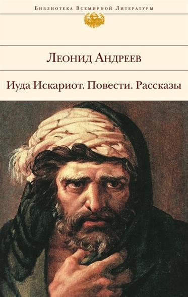 Андреев Л. Иуда Искариот. Повести. Рассказы андреев леонид иуда искариот цифровая версия