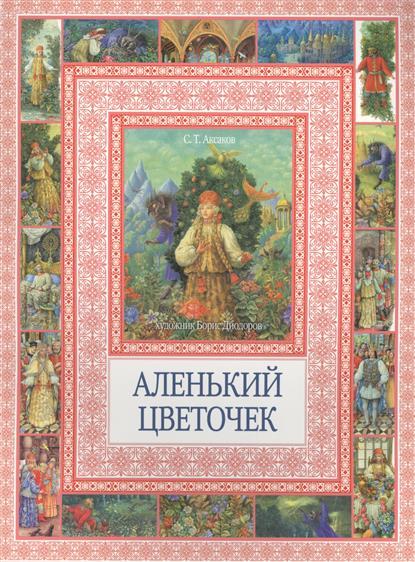 Аксаков С. Аленький цветочек elektrostandard taurus f черное золото арт glxt 1458f