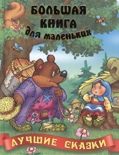 Кузьмин С. (сост.) Лучшие сказки кузьмин с сост попугай