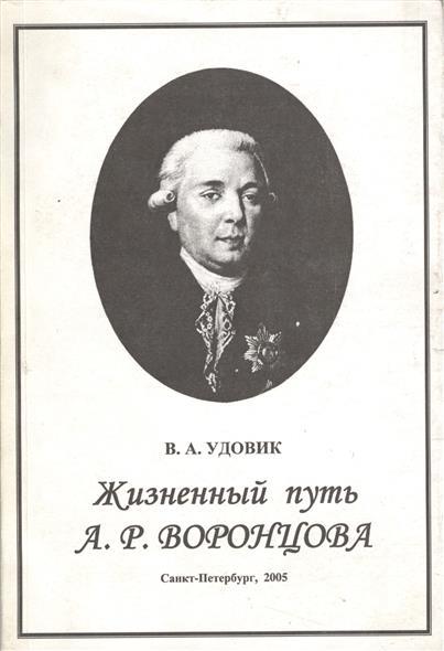 Жизненный путь Воронцова