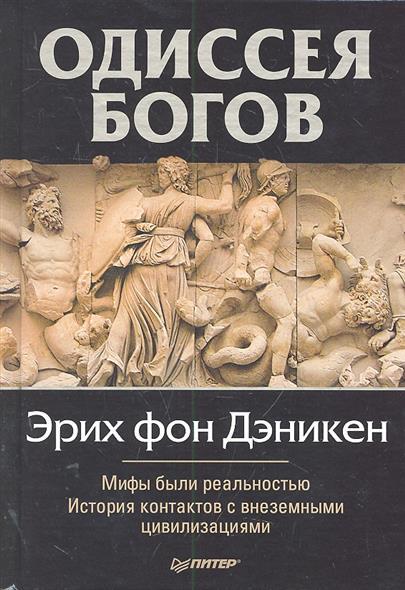 Одиссея богов Мифы были реальностью История контактов...