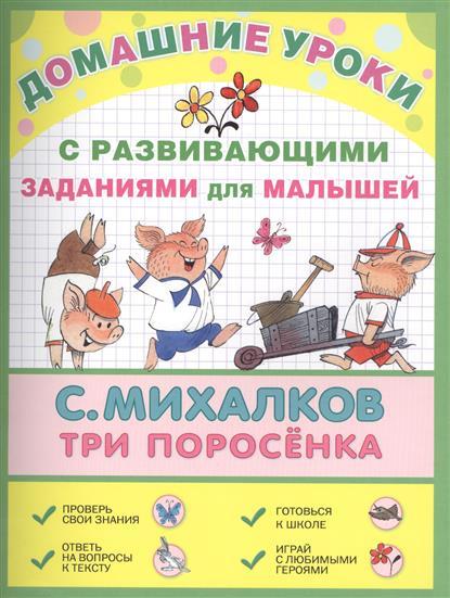 Михалков М. Домашние уроки с развивающими заданиями для малышей. Три поросенка ISBN: 9785170862221 михалков м домашние уроки с развивающими заданиями для малышей три поросенка