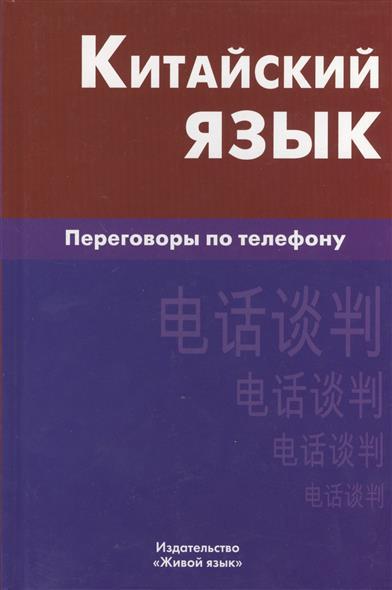 Барабошкин К. Китайский язык. Переговоры по телефону сказки по телефону