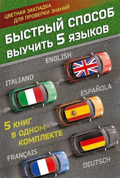 Быстрый способ выучить 5 языков (комплект из 5 книг в упаковке) самый быстрый способ выучить немецкий язык мои первые 1000 немецких слов