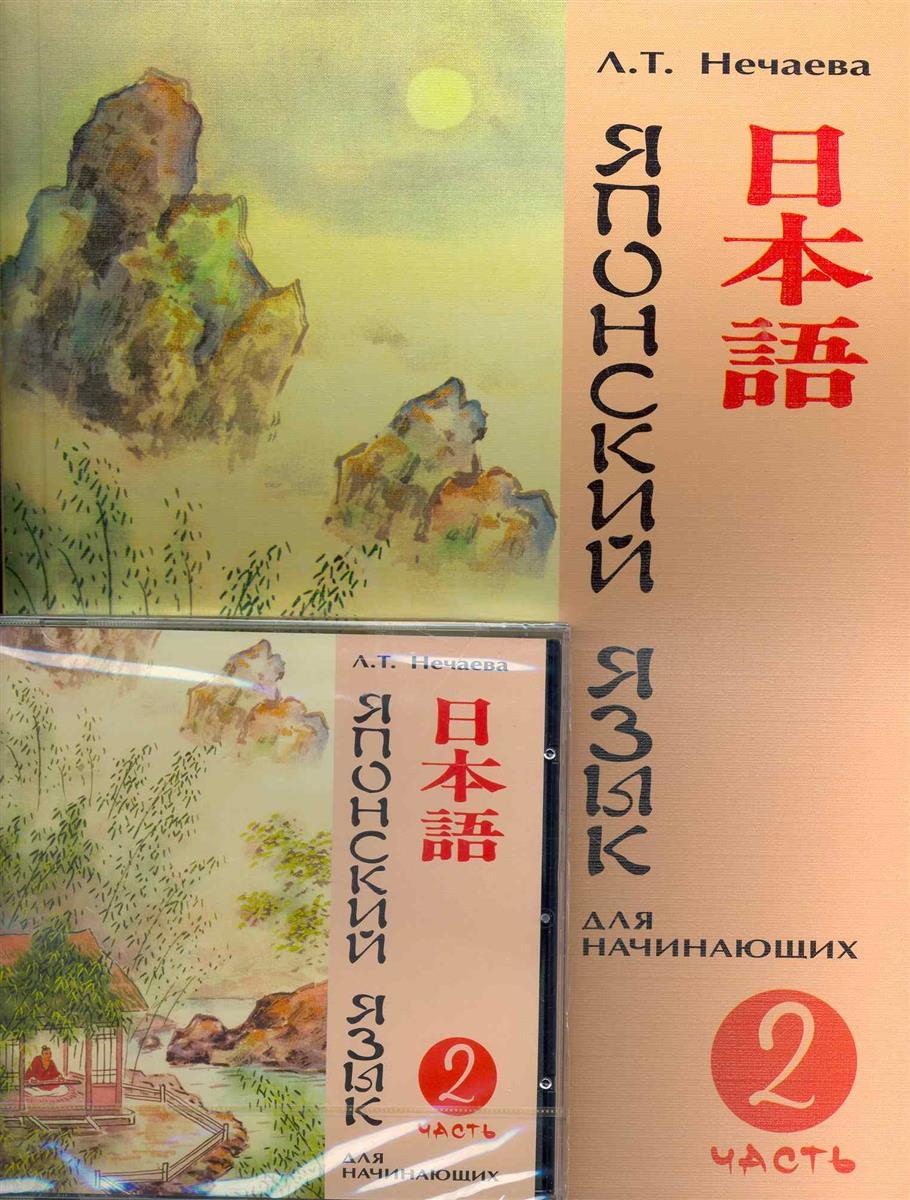 Нечаева Л. Японский язык для начинающих Ч.2 емец дмитрий александрович маг полуночи