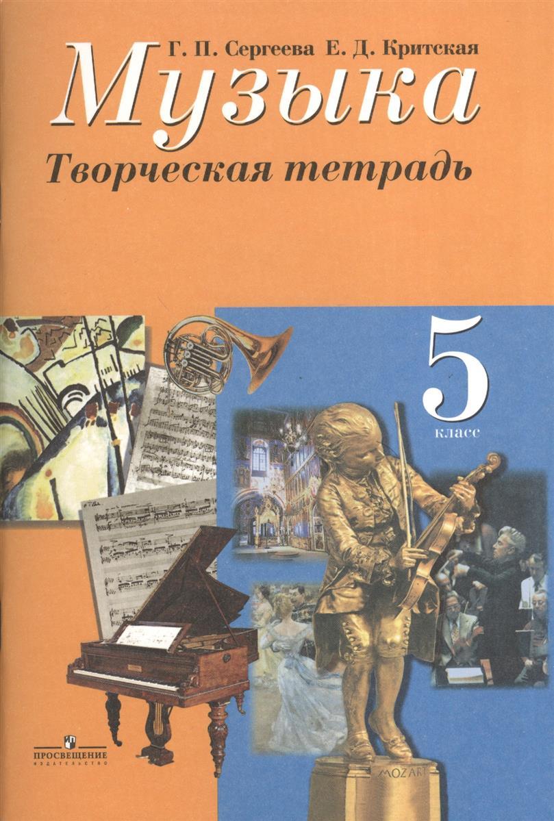Музыка. Творческая тетрадь. 5 класс. Пособие для учащихся общеобразовательных учреждений. 2-е издание