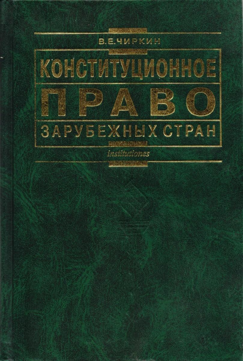 Чиркин В. Конституционное право зарубеж. стран Чиркин ISBN: 9785797504344 чиркин в публичное управление