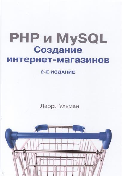 Ульман Л. PHP и MySQL: создание интернет-магазинов. 2-е издание маклафлин б php и mysql исчерпывающее руководство 2 е издание