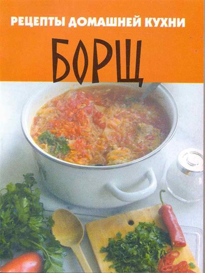 Рецепты домашней кухни Борщ