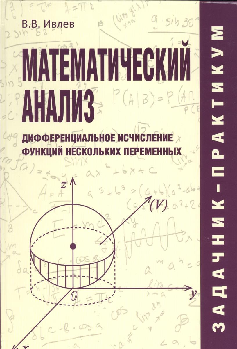 Ивлев В. Математический анализ. Дифференциальное исчисление функций нескольких переменных. Задачник-практикум ISBN: 9785797405689 елена плужникова дифференциальное исчисление функций многих переменных