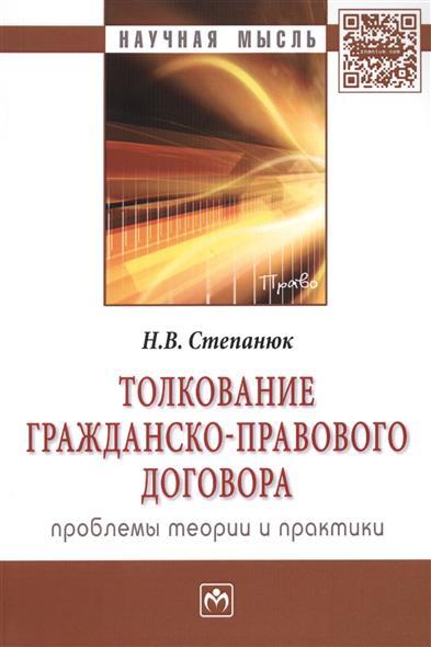 Степанюк Н. Толкование гражданско-правового договора: проблемы теории и практики. Монография