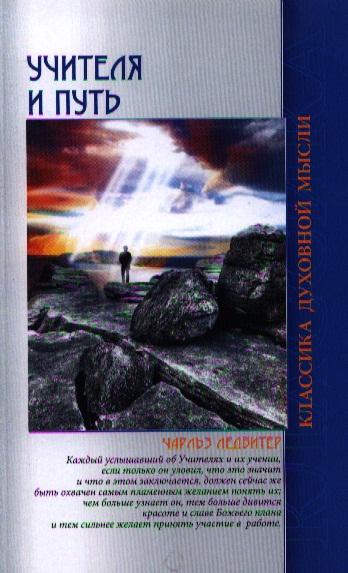 Ледбитер Ч. Учителя и Путь ледбитер ч безант а мыслеформы сны 3 е издание