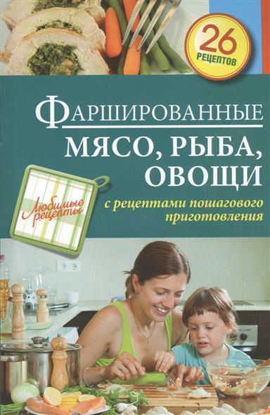 Иванова С. Фаршированные мясо, рыба, овощи. С рецептами пошагового приготовления. 26 рецептов