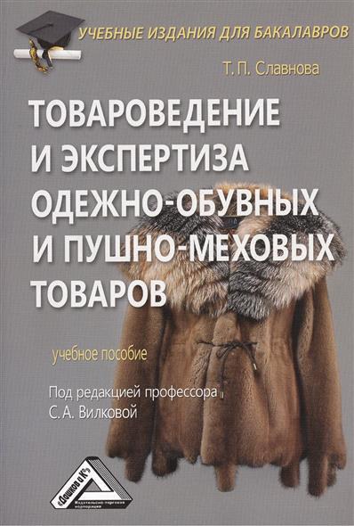 Славнова Т.: Товароведение и экспертиза одежно-обувных и пушно-меховых товаров. Учебное пособие
