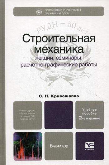 Строительная механика. Учебное пособие для бакалавров. 2-е издание