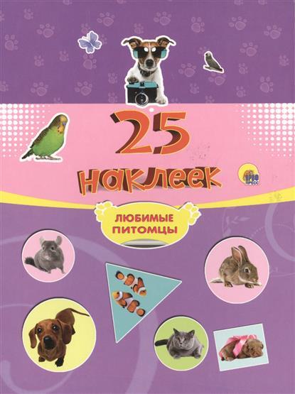 Любимые питомцы. 25 наклеек