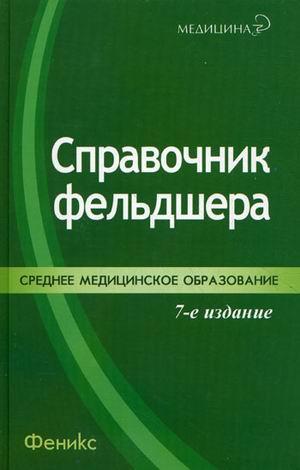 Справочник фельдшера