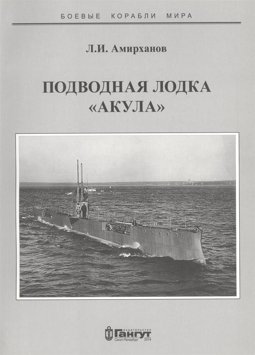 Амирханов Л. Подводная лодка Акула подводная лодка подводная лодка f301 угол клапан красоты