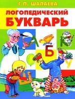 Логопедический букварь Первый учебник вашего малыша