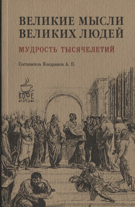 Кондрашов А. (сост) Великие мысли великих людей. Мудрость тысячелетий великие мысли великих людей в трех томах древний мир