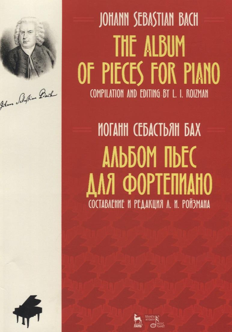 купить Бах И. Альбом пьес для фортепиано по цене 742 рублей