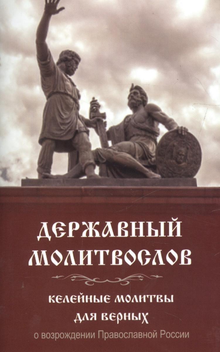 Державный молитвослов. Келейные молитвы для верных о возрождении Православной России и сохранении истинной веры Христовой на Земле Русской