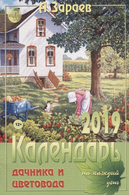 Зараев А. Астрокалендарь дачника и цветовода 2019 год на каждый день каждый год урожайный