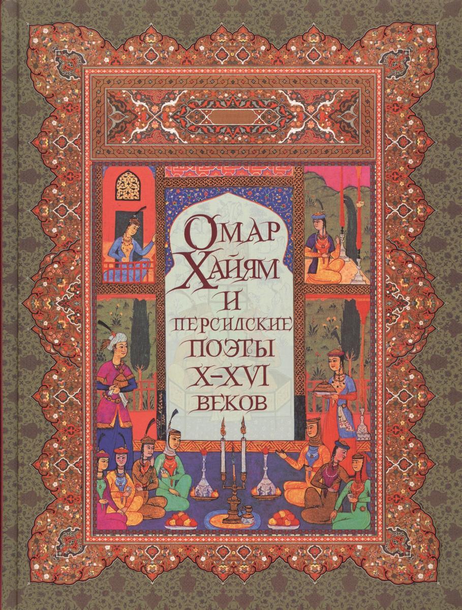 все цены на Бутромеев В., Бутромеева В. (ред.) Омар Хайям и персидские поэты X-XVI веков онлайн